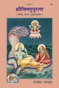 Shri Vishnu Purana