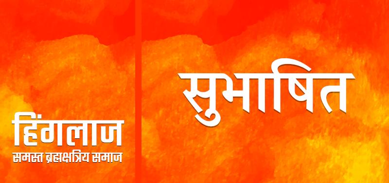 Subhashitani Sanskrutam