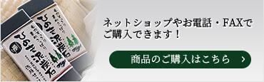 商品   ひのき泥炭石オンラインショップ