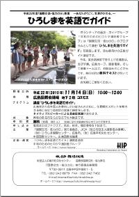 ひろしまを英語でガイド・チラシ (PDF 236KB)
