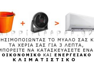 Εξοικονομήστε ενέργεια και χρήματα φτιάχνοντας μόνοι σας ένα κλιματιστικό με απλά εργαλεία!