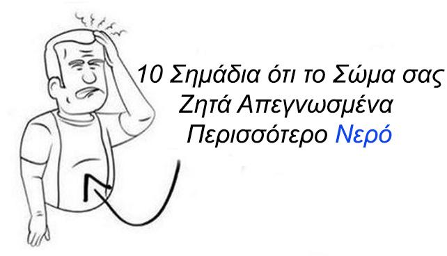 Αφυδάτωση: 10 Προειδοποιητικά Σημάδια του Σώματος που ΔΕΝ ΠΡΕΠΕΙ να Αγνοήσετε