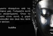 7 ρήσεις του Βούδα για μια Ολιστική Υγιεινή Ζωή