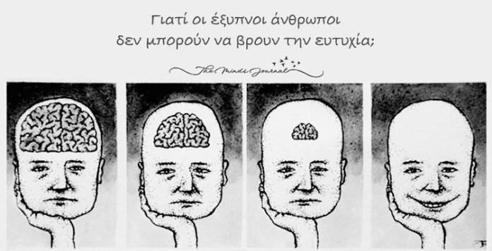 Γιατί οι έξυπνοι άνθρωποι δεν μπορούν να βρουν την ευτυχία;