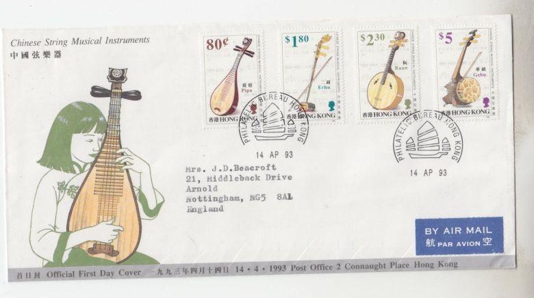 hong kong, 1993 chinese string musical instruments set of 4, fdc