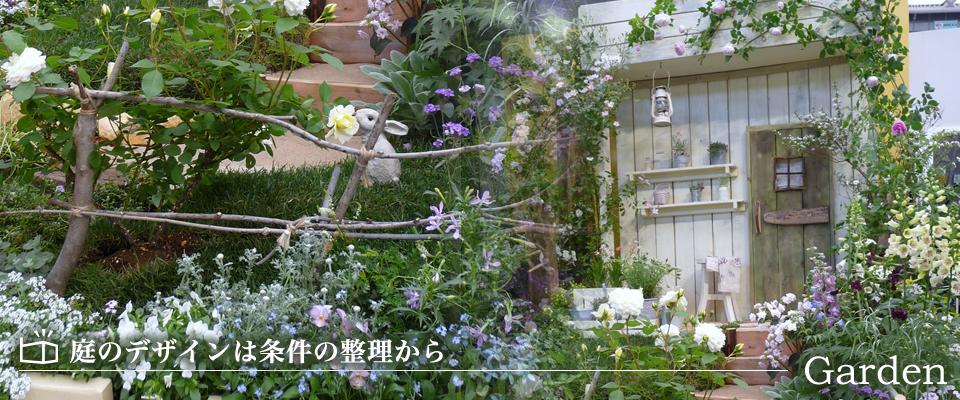 庭のデザインは条件の整理から