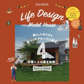 暮らしに合わせた4つのモデルハウス誕生!