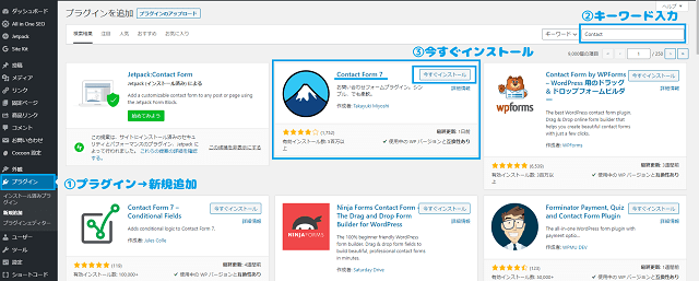 Contact Form 検索