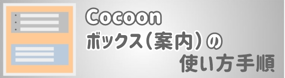Cocoon ボックス(案内)使い方