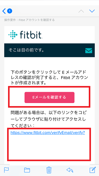 Fitbit Charge4 アプリ メールアドレス確認
