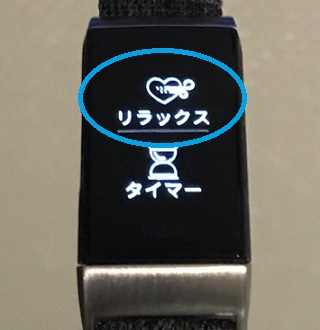 FitbitCharge4 リラックスアプリ