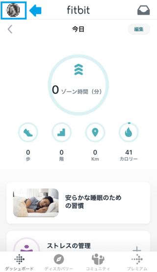 Fitbit Charge4 アプリインストール手順
