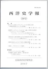 西洋史學報 | 広島大學