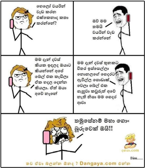 Adala Nane Sinhala Facebook Jokes