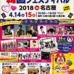 名古屋・愛知最大級の韓日文化交流イベント!韓国フェスティバル2018 in 名古屋