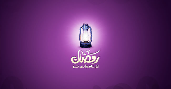 Ramadhan-ungu.jpg