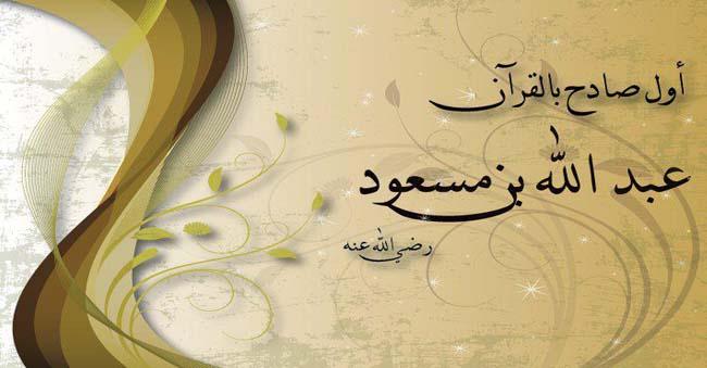 Kisah Tawakal dan Keberanian Abdullah bin Mas'ud