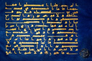 Qatar Calligraphy, Museum of Islamic Art, Doha