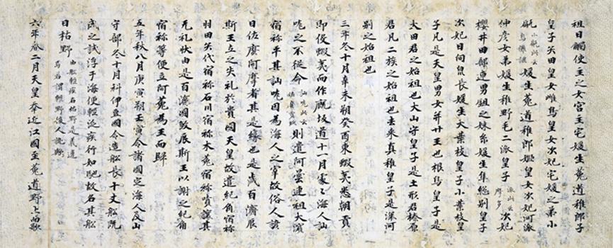 El periodo Nara (710-794)