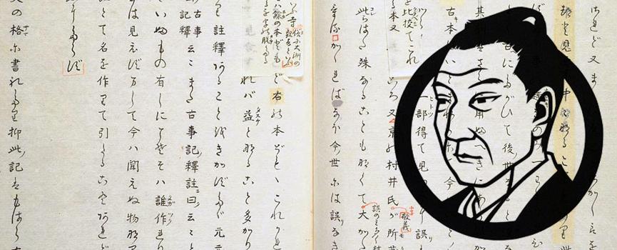 Motoori Norinaga y los Kokugaku, sospechosos habituales