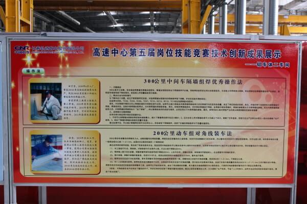 fabrica-china-trenes-recursos-humanos-2