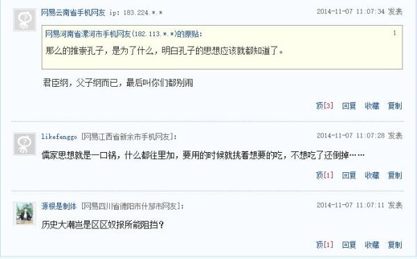 comentario-confucianismo-8