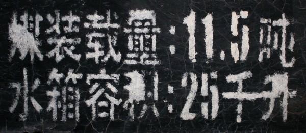 capacidad-locomotora-vapor-china-1