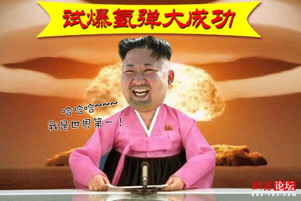 Los internautas chinos opinan sobre la prueba nuclear norcoreana