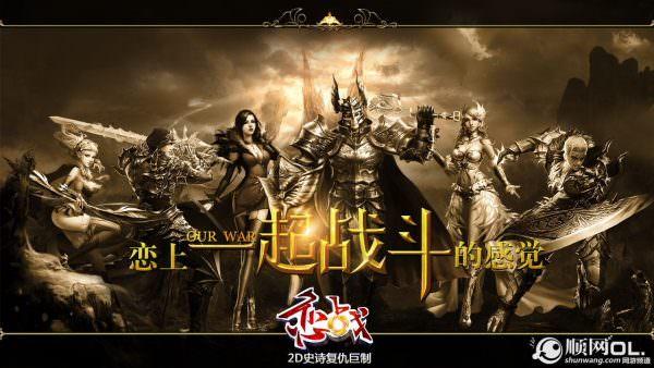 our-war-videojuego-china-1