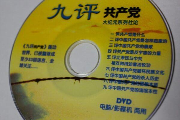 falun-gong-documental-dvd-1