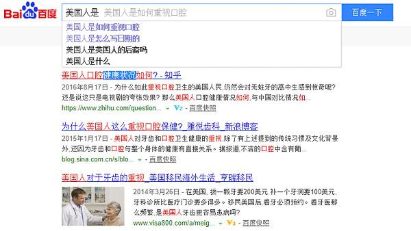 ¿Qué nos sugiere el buscador chino Baidu sobre la gente de otros países?