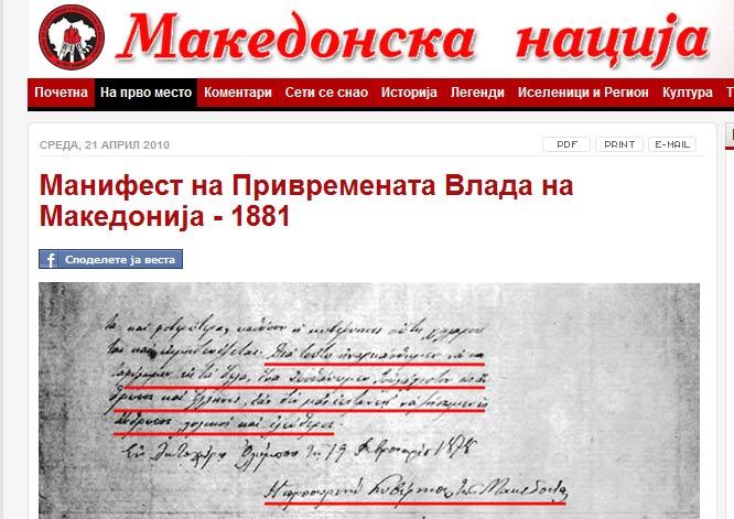 propagandamakedonskanacija Η Απόλυτη Ξεφτίλα της Σκοπιανής Προπαγάνδας