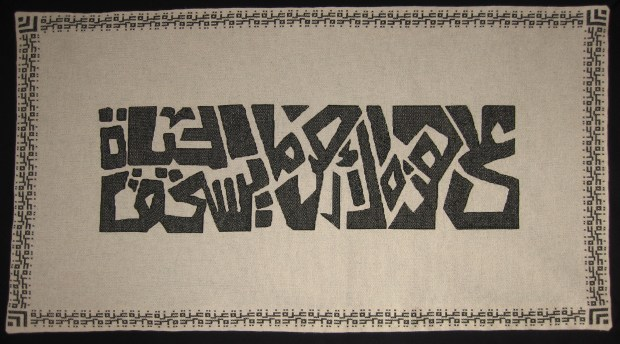 We have on this land that which makes life worth living', calligraphy designed by Ibrahim al Muhtadi and embroidered by Hekamt Ashour, of Atfaluna, the association for the deaf children in Gaza.