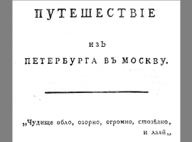 Radical Books: Alexander Radishchev, 'Journey from St Petersburg to Moscow' (1790)
