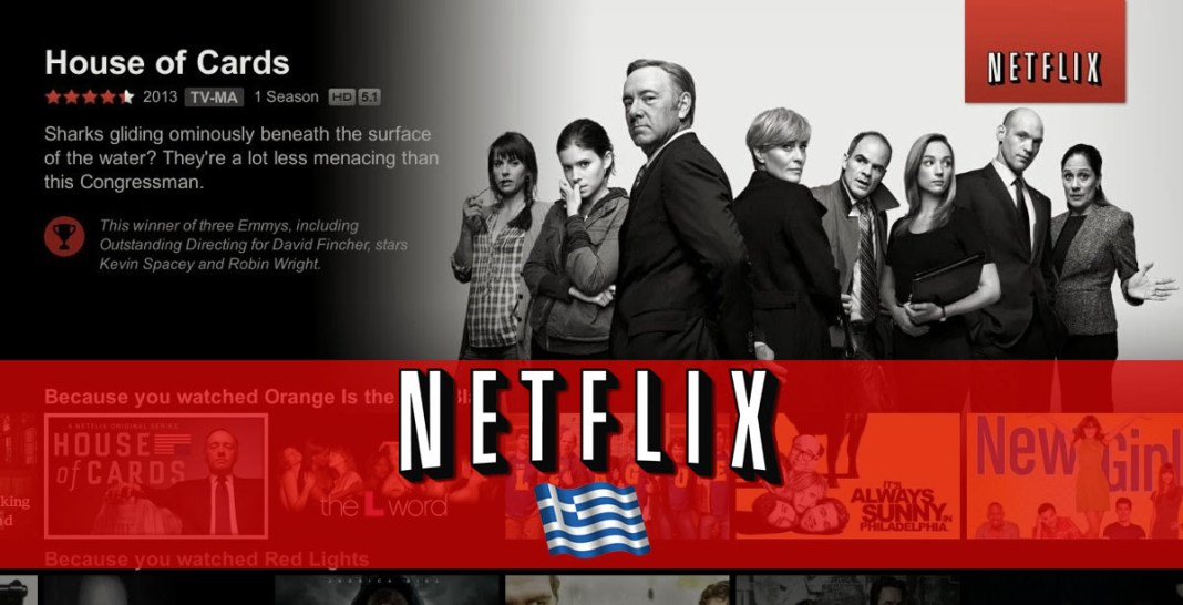 Netflix-Greece-Ελλάδα-House-of-Cards2016 - Hit Channel