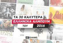 Best Greek Albums of 2016 - Hit Channel - Hit Channel