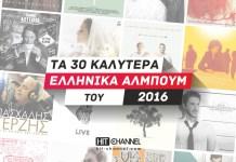 Best Greek Albums of 2016 - Hit Channel - Hit Channel