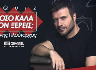 Quiz - Γιάννης Πλούταρχος - Giannis Ploutathos - Hit Channel