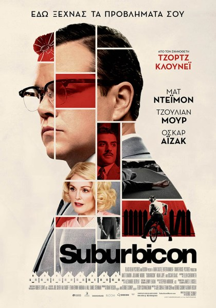 Matt Damon - Suburbicon Poster GR - Hit Channel