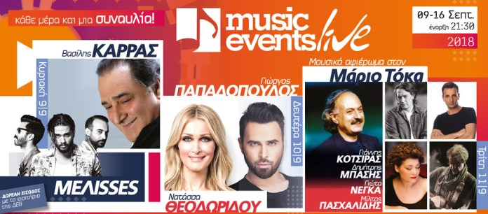 83 ΔΕΘ - TIF - MUSIC EVENTS 2018 - Hit Channel