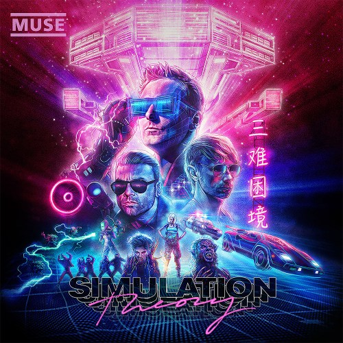 Muse - Simulation Theory (album 2018 cover) - Hit Channel