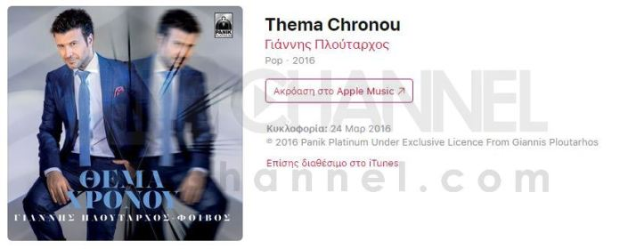 Γιάννης Πλούταρχος - Θέμα Χρόνου / Giannis Ploutarxos - Thema Xronou - Panik Platinum_Hit Channel