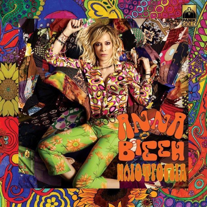 Άννα Βίσση - Ηλιοτρόπια (album cover)