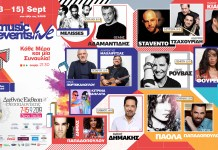 Music Events - ΔΕΘ 2019