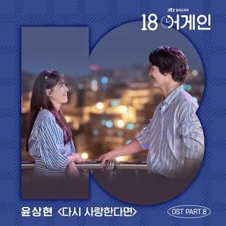 18 Again OST Part.8