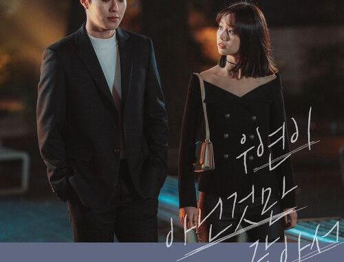 Kim Na Young - My All (My Roommate is Gumiho Part.2)