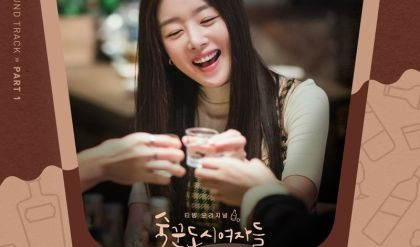 Han Seon Hwa – Work Later Drink Now