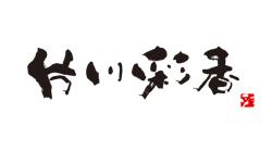筆文字名刺 表面