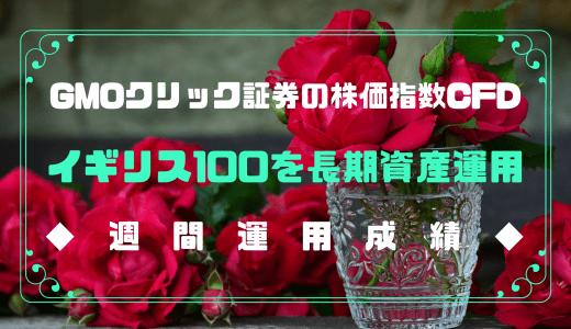 GMOクリック証券の株価指数CFD「イギリス100」を20年間で資産2,000万円を目指す【2019.9.28~2019.10.5週間運用成績】