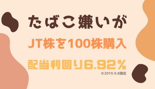 たばこ嫌いがたばこ会社の株主になる! JT(日本たばこ産業)【2914】を100株購入